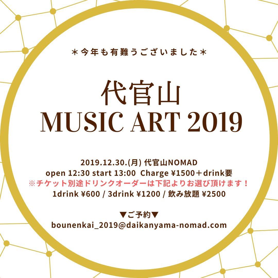 代官山NOMAD忘年会 MUSIC ART 2019