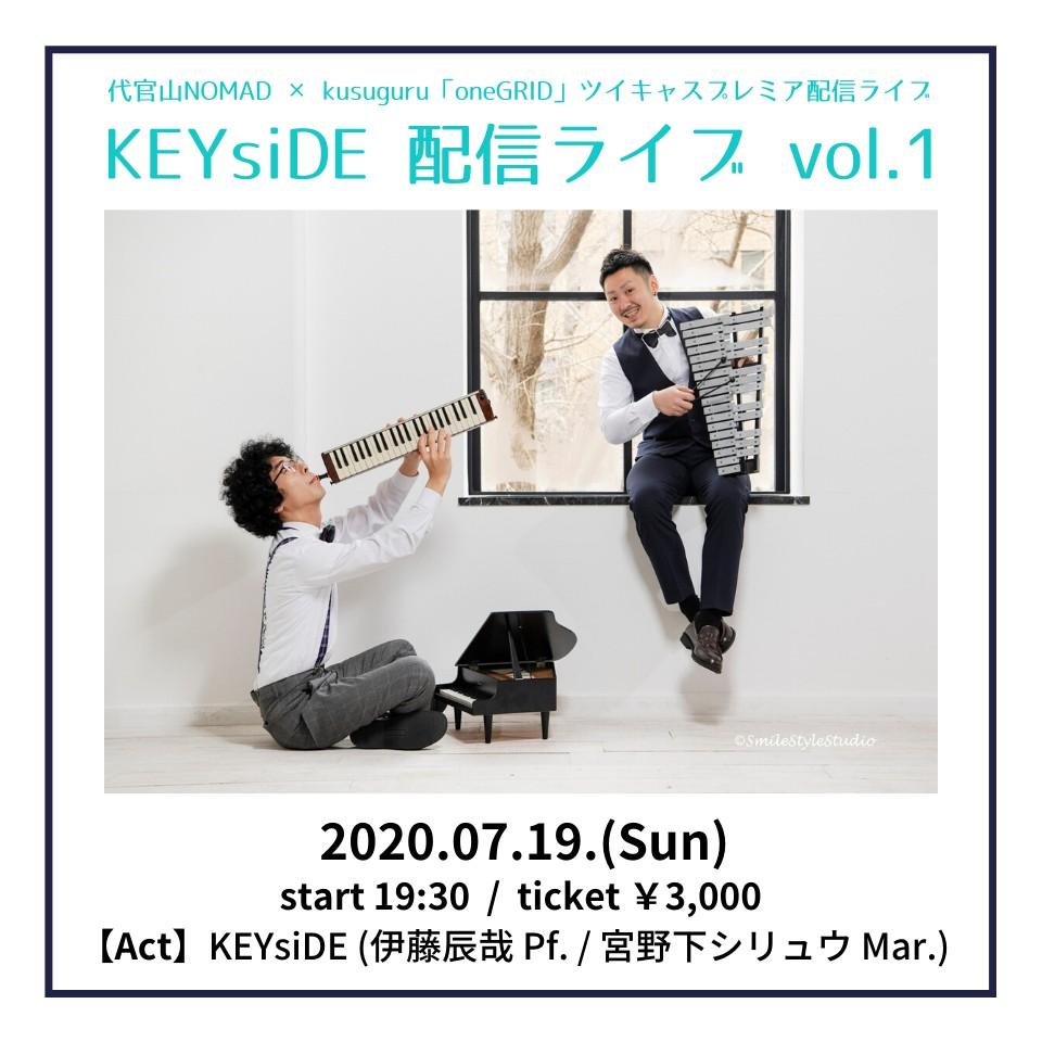 KEYsiDE 配信ライブ vol.1
