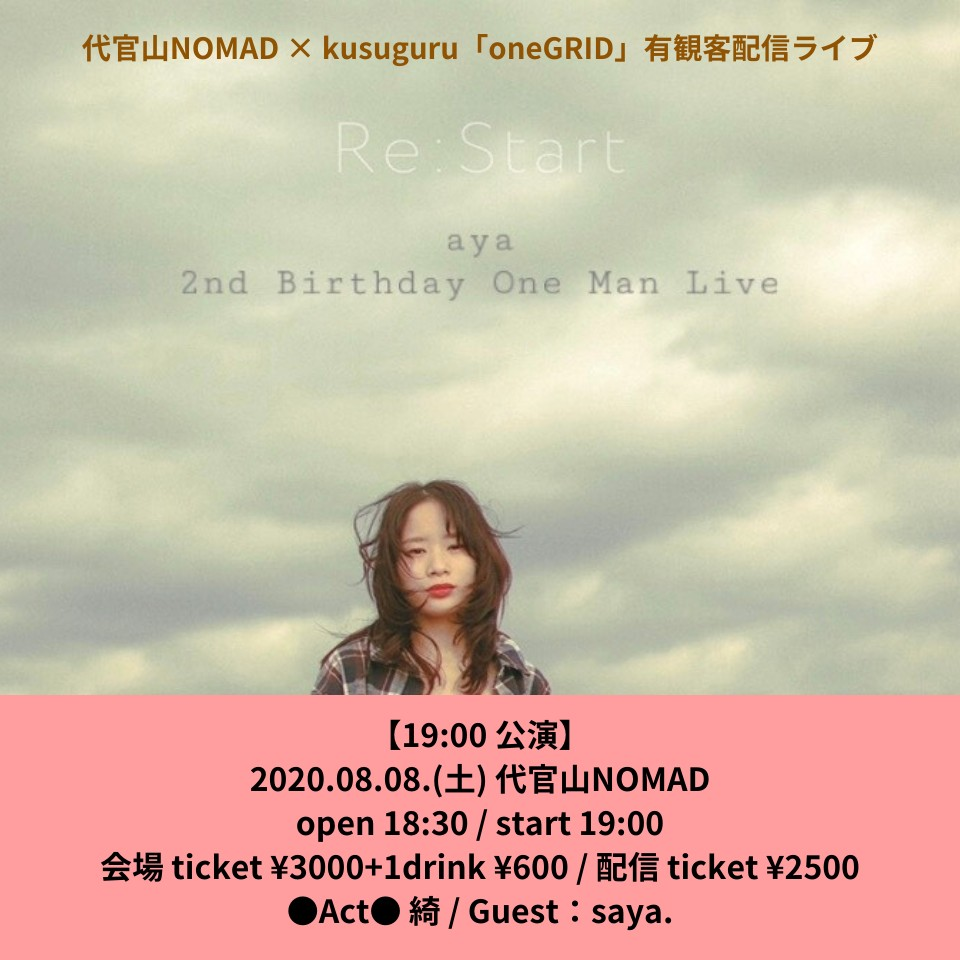 綺 2nd Birthday One Man Live「Re:START」