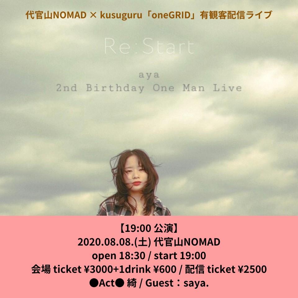 綺 2nd Birthday One Man Live「Re:START」