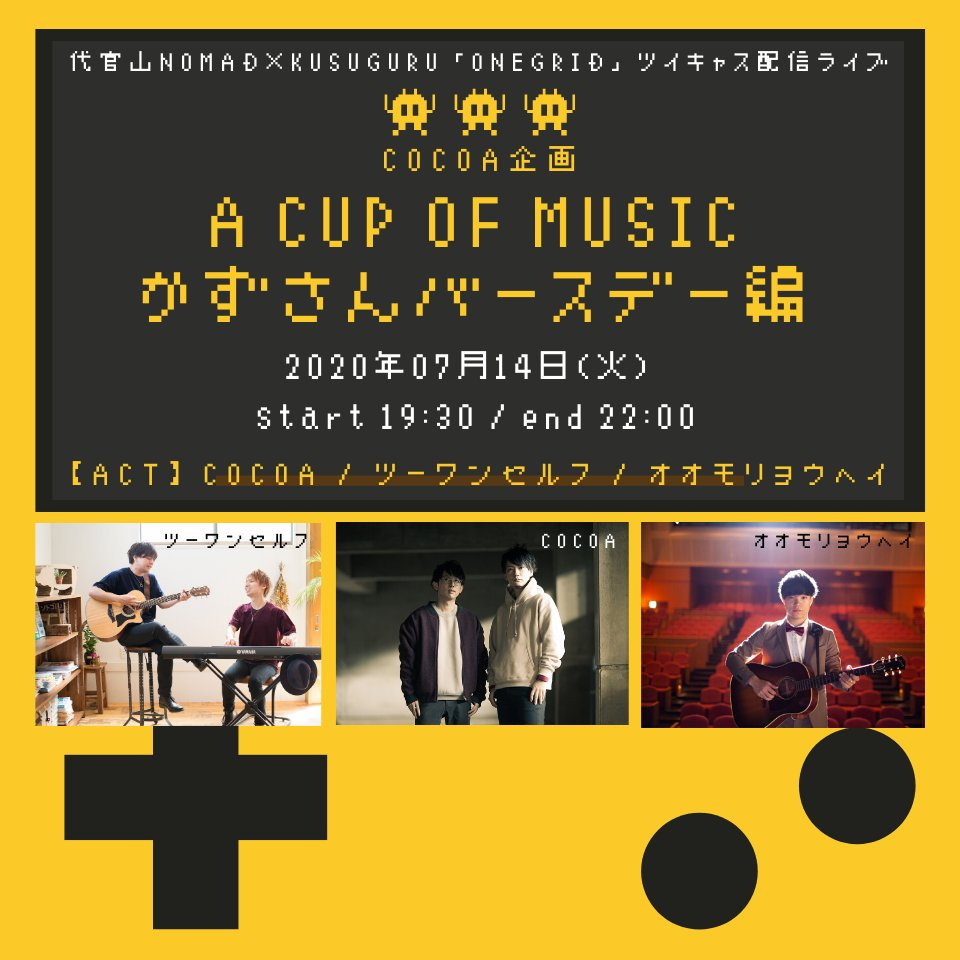 「COCOA企画「a cup of music かずさんバースデー編」