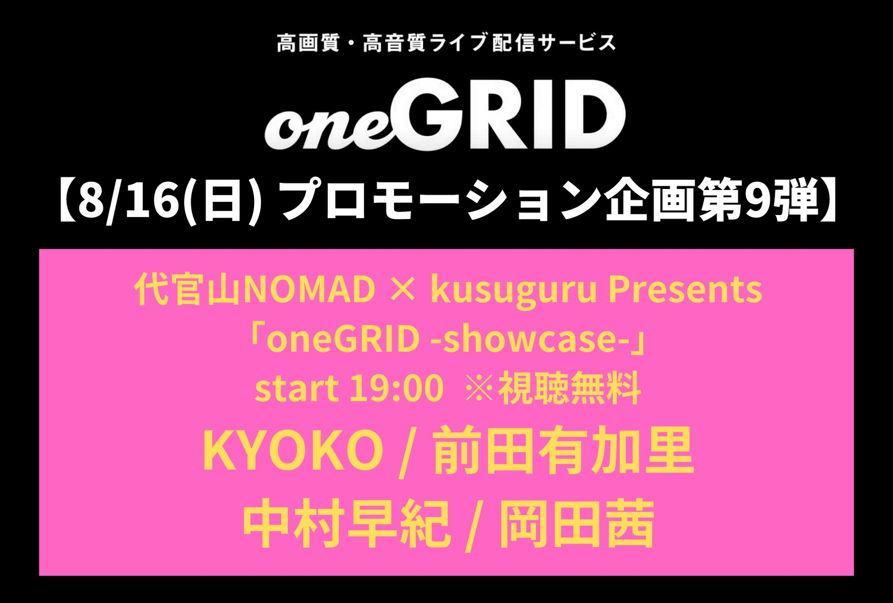 「oneGRID -showcase-」