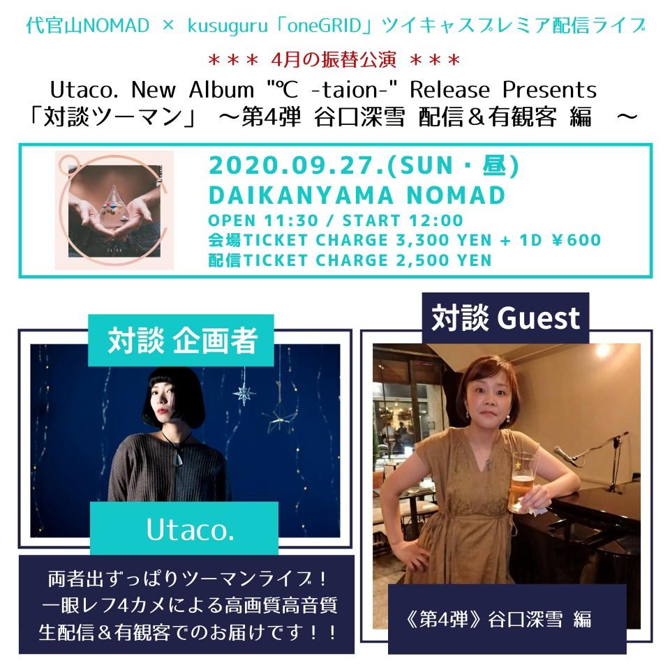 「対談ツーマン」 〜第4弾 谷口深雪〜