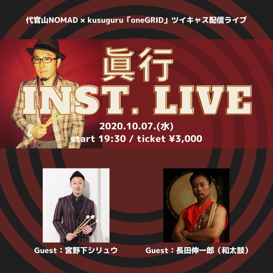 眞行 Inst. Live