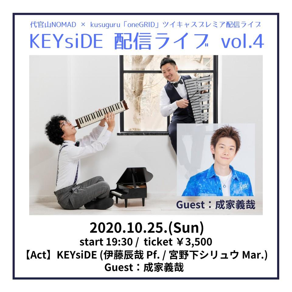 KEYsiDE 配信ライブ vol.4