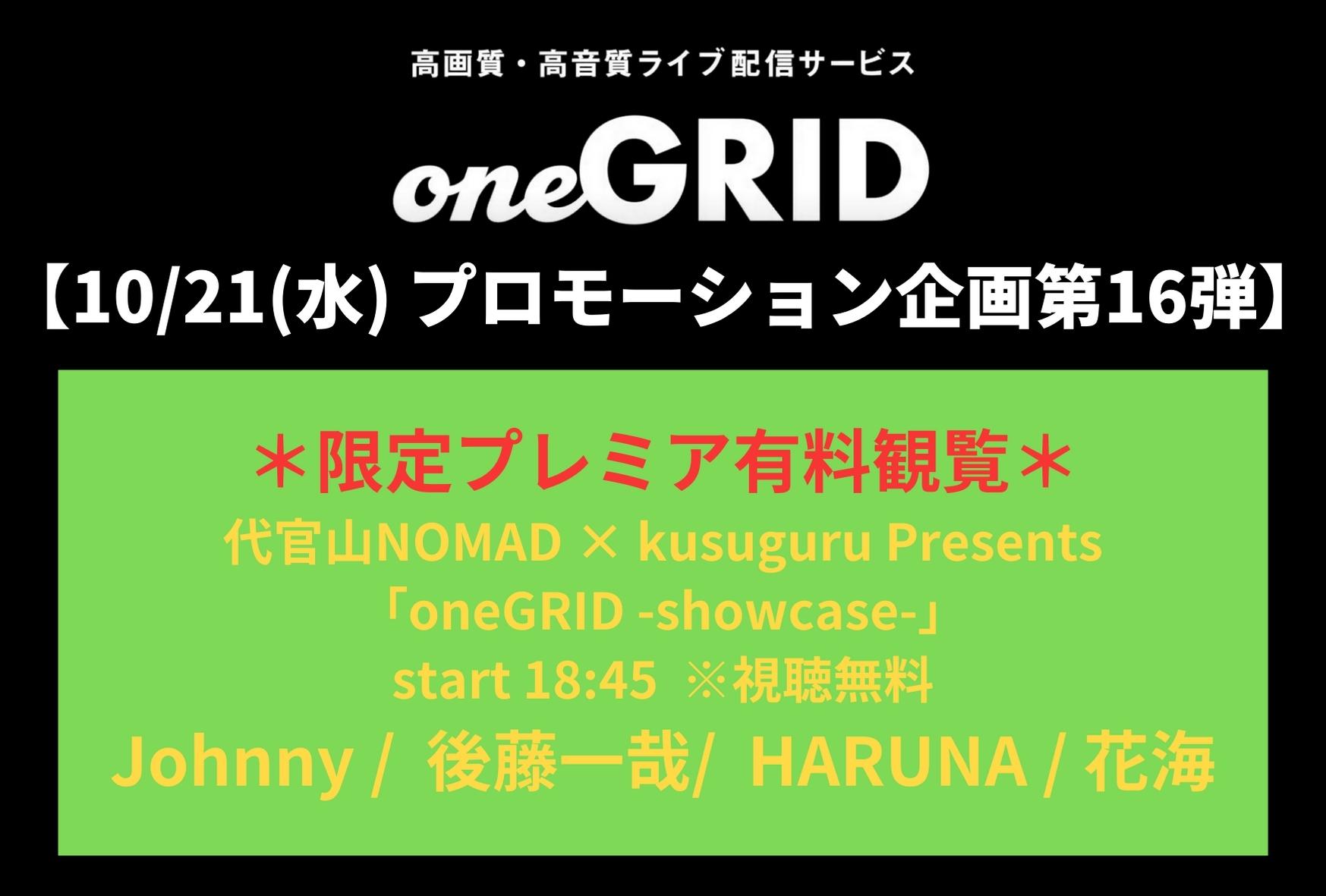「oneGRID -showcase-」