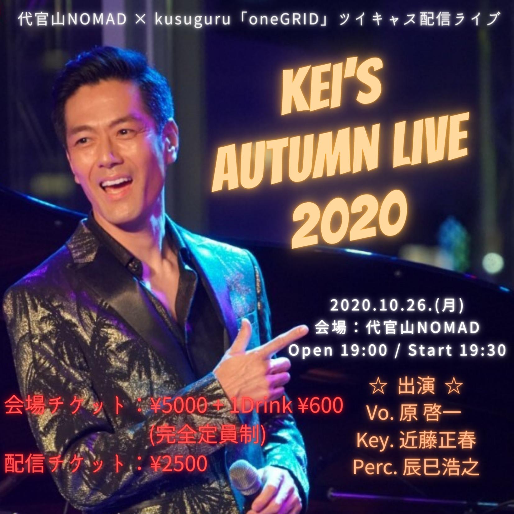 「KEI's  Autumn Live 2020」
