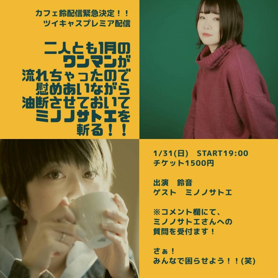 「カフェ鈴プレミア配信 vol.11