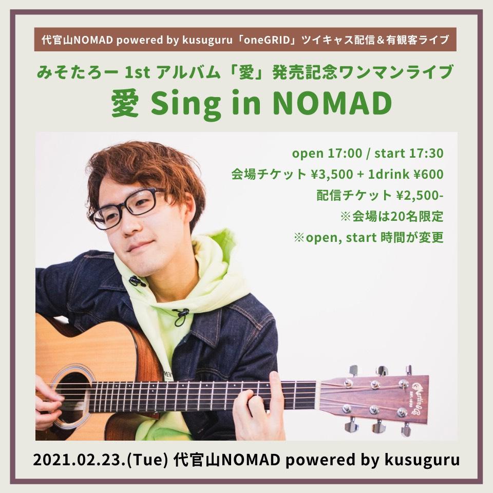 愛 Sing in NOMAD